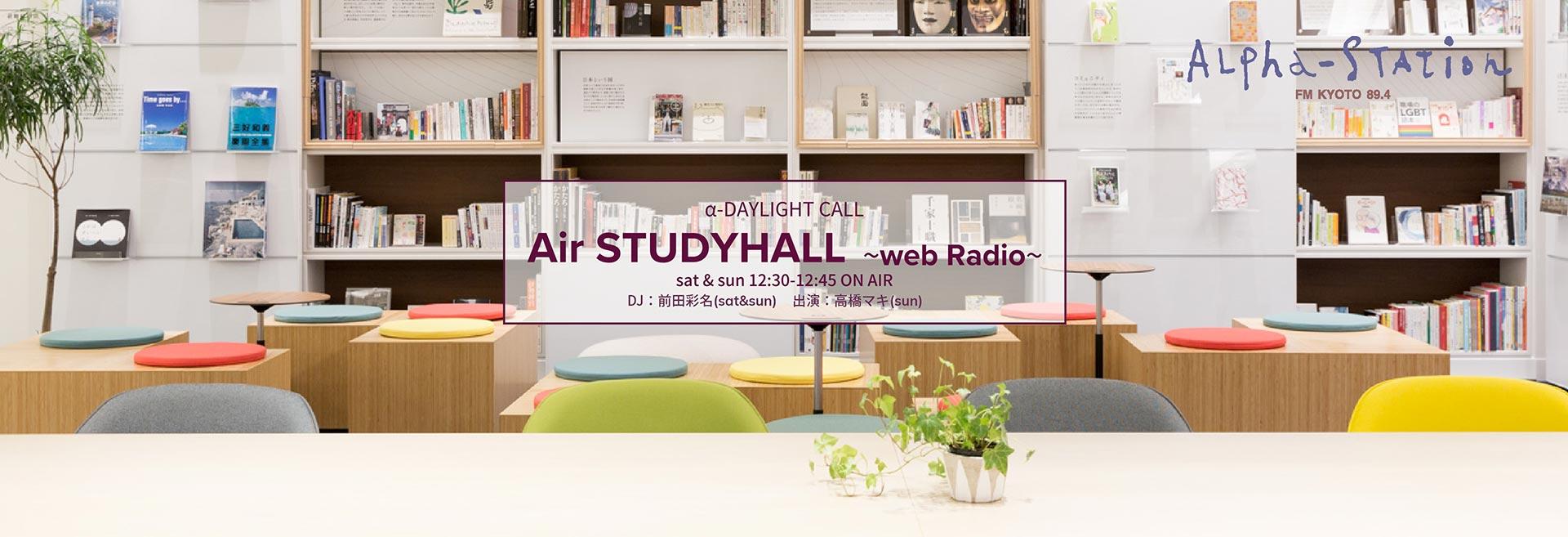 Air STUDYHALL